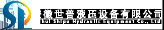 安徽世普液压设备有限公司