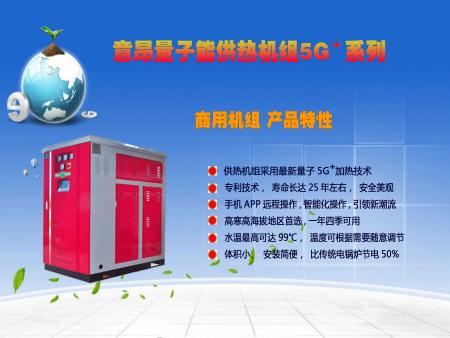 意昂万博彩票app能供热机组5G+系列 家用机组EON-Y45