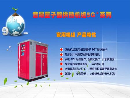 意昂万博彩票app能供热机组5G+系列 家用机组EON-Y9