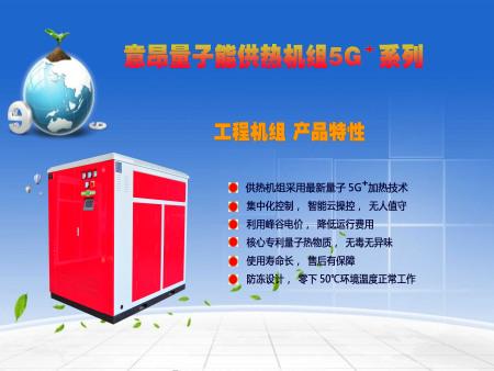 意昂万博彩票app能供热机组5G+系列   工程机组EON-Y180