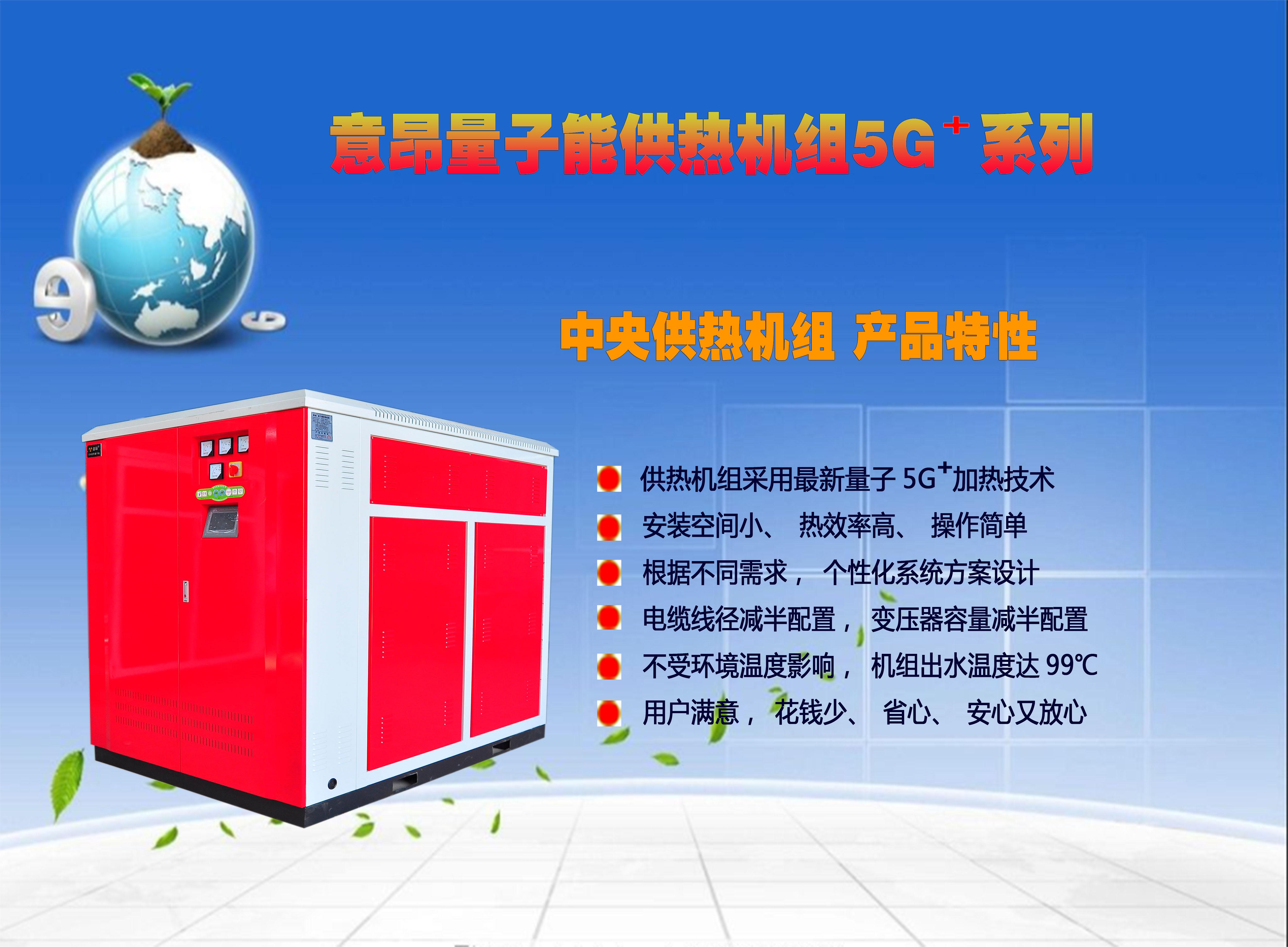 意昂量子能供热机组5G+系列   中央供热机组EON-Y1000