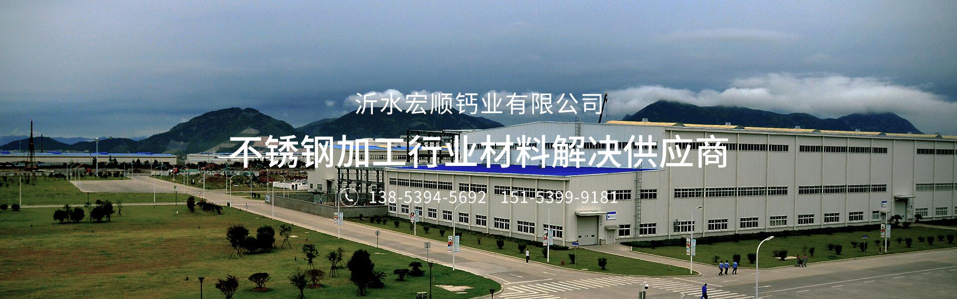 山东氧化钙粉,山东重钙,重钙粉,重钙厂家