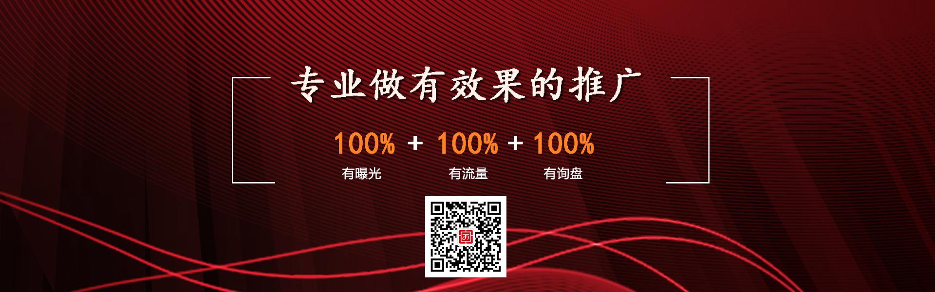 广州专业网络推广