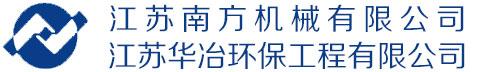 江蘇南方機械有限公司