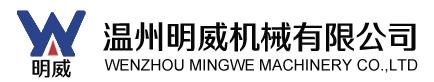 温州明威机械有限公司