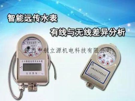 西安无线充值水表-预付费无线水表怎么缴费?看看下面的交费流程