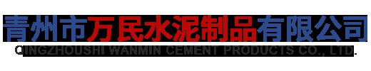 青州市万民水泥制品有限公司
