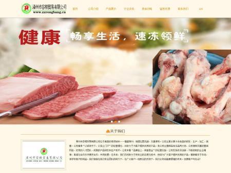 漳州市容榜貿易有限公司網站建設案例