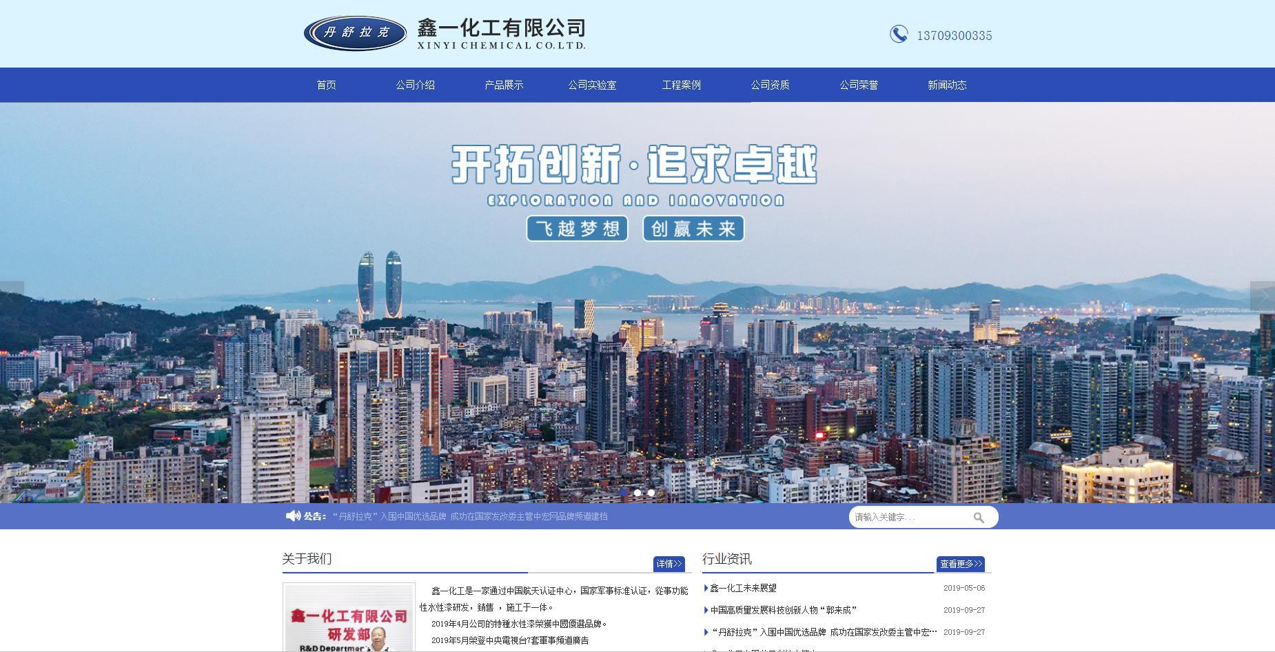 漳州鑫一化工有限公司網站建設案例
