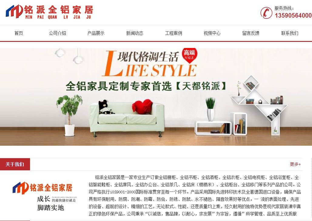 漳州市銘派鋁制品有限公司網站建設案例