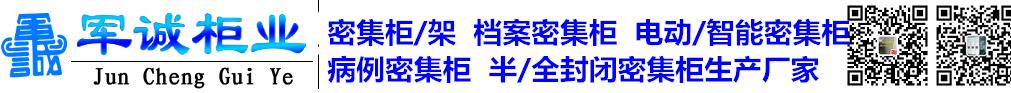 河北军诚柜业-有限公司