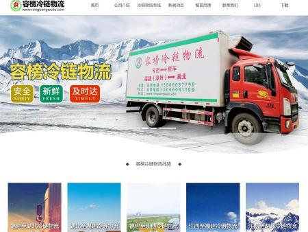 漳州容榜冷鏈物流網站建設案例