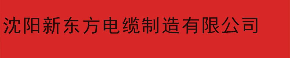 沈阳必威官网制造有限企业
