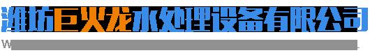 潍坊巨火龙水处理设备有限公司
