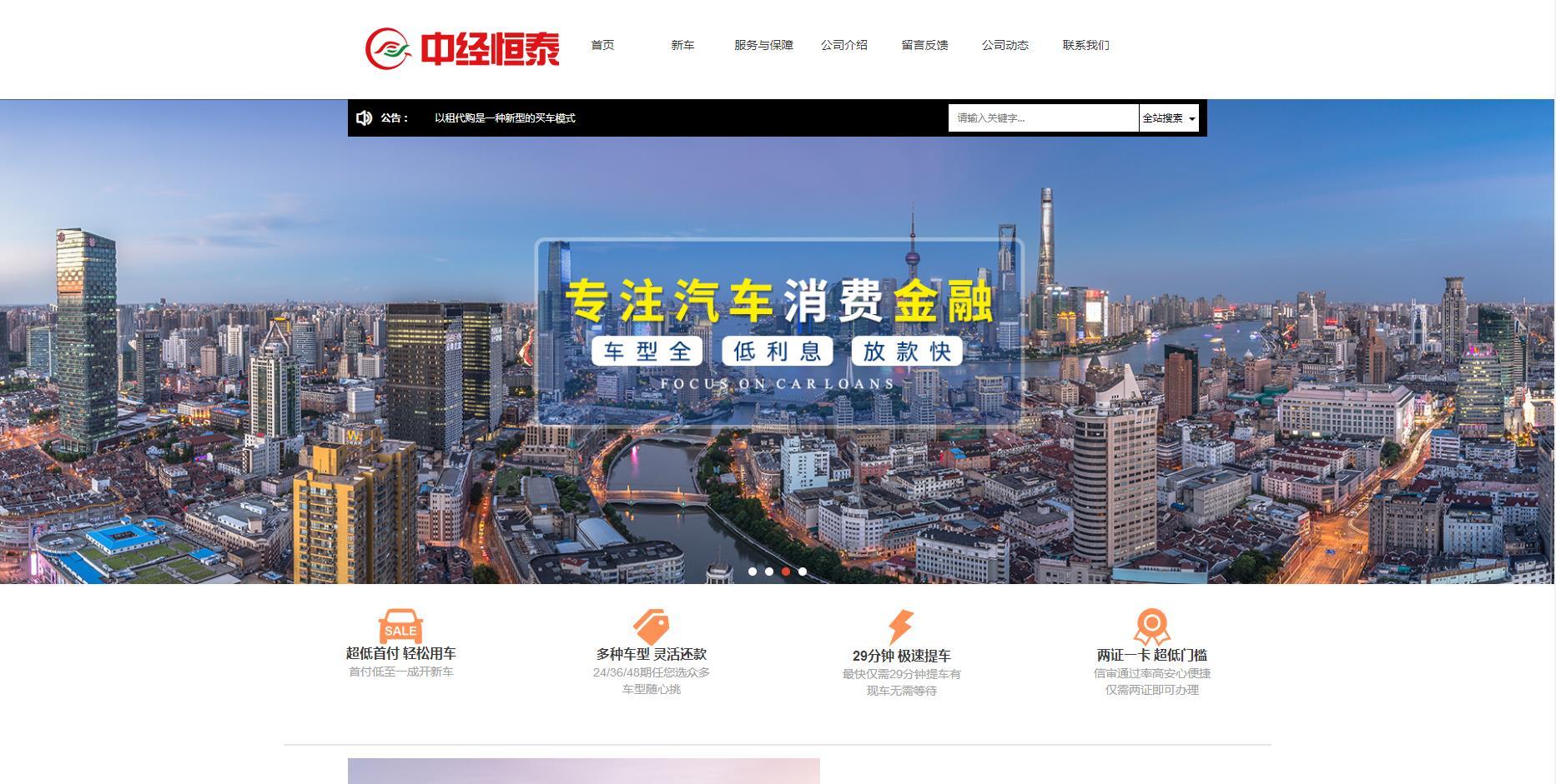 青島市中經恒泰融資租賃有限公司網站建設案例