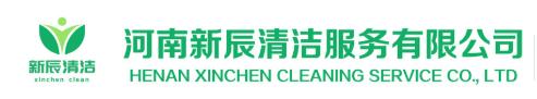 河南新辰清洁服务有限公司