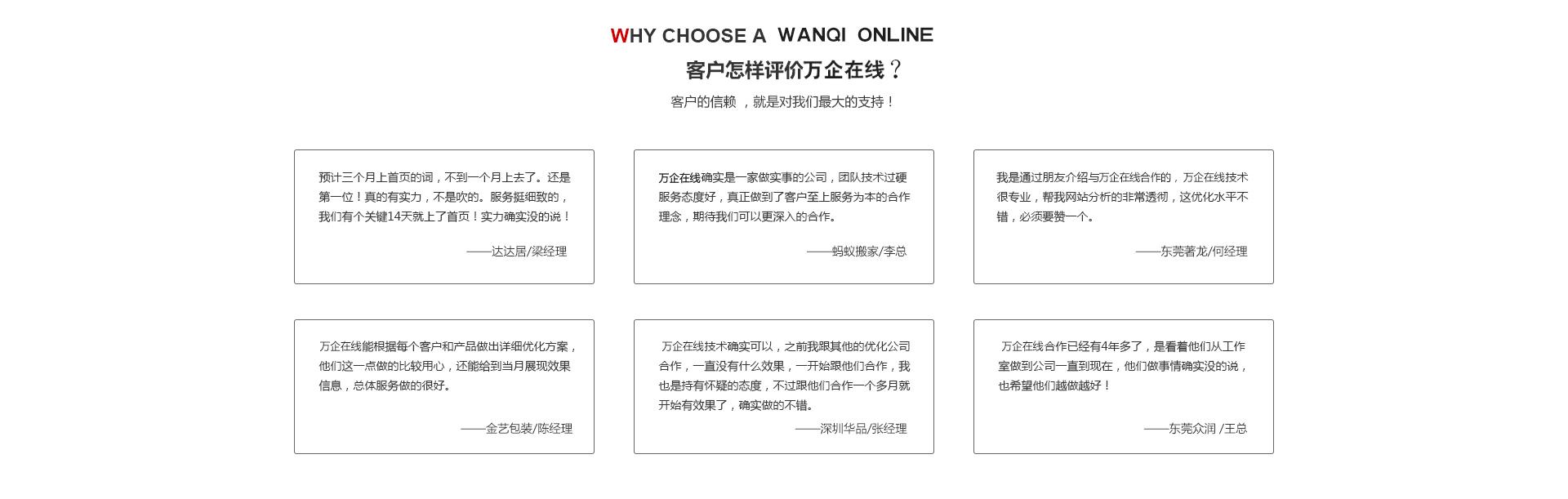 关于网络推广万企在线获得用户高度认可和支持