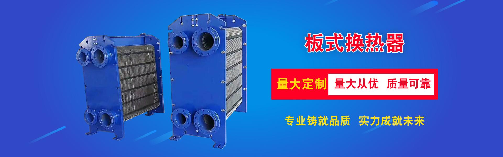 威海板式换热器