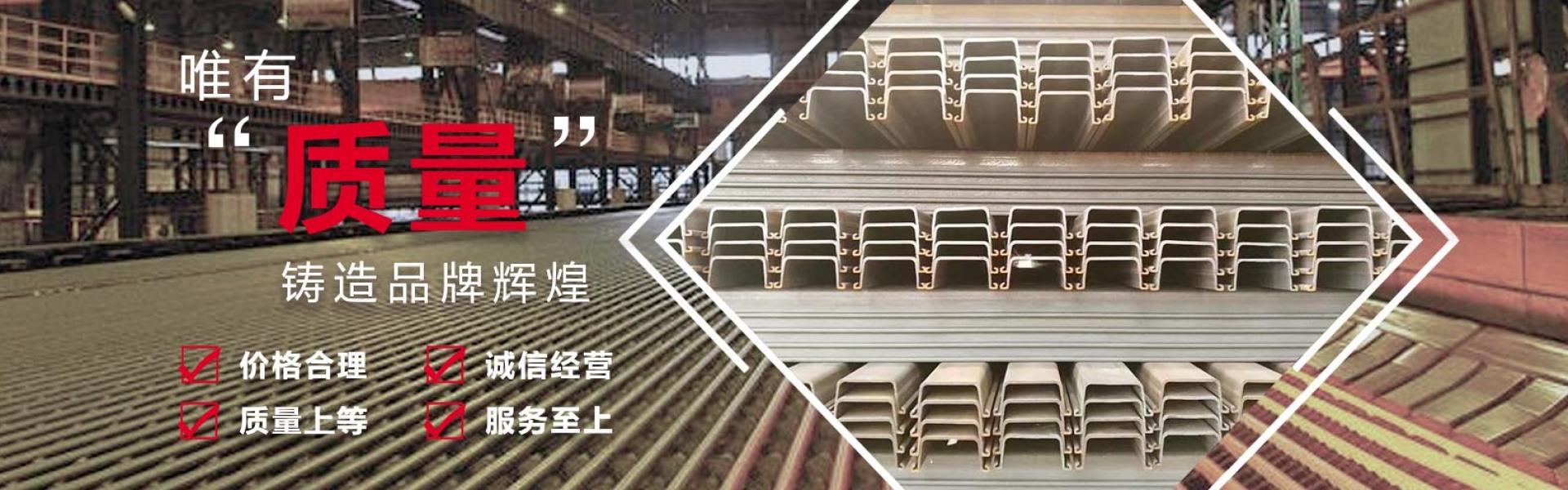 鋼板樁|鋼板樁銷售|鋼板樁廠家|拉森鋼板樁|鋼板樁鎖扣|華南鋼板樁