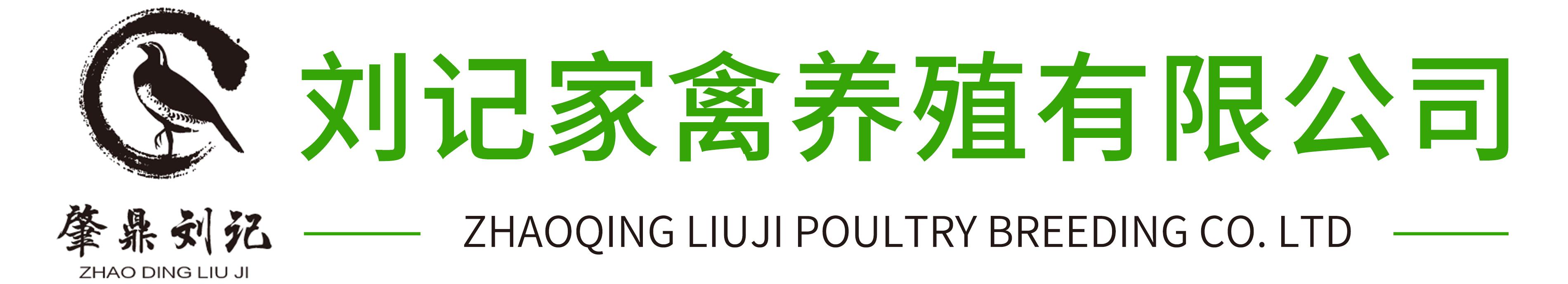 肇庆刘记家禽养殖有限公司