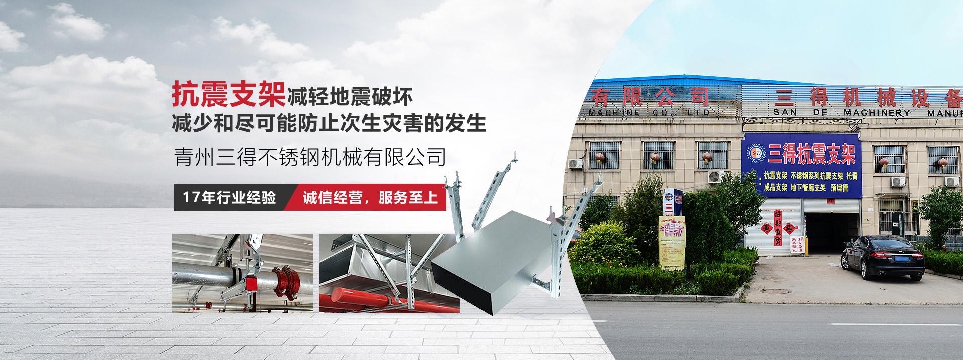 青州三得不銹鋼機械有限公司