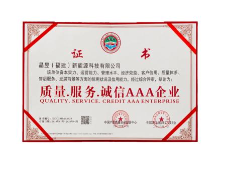 质量、服务、诚信AAA企业证书