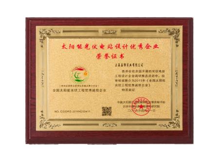 太阳能光伏电站设计优秀企业荣誉证书