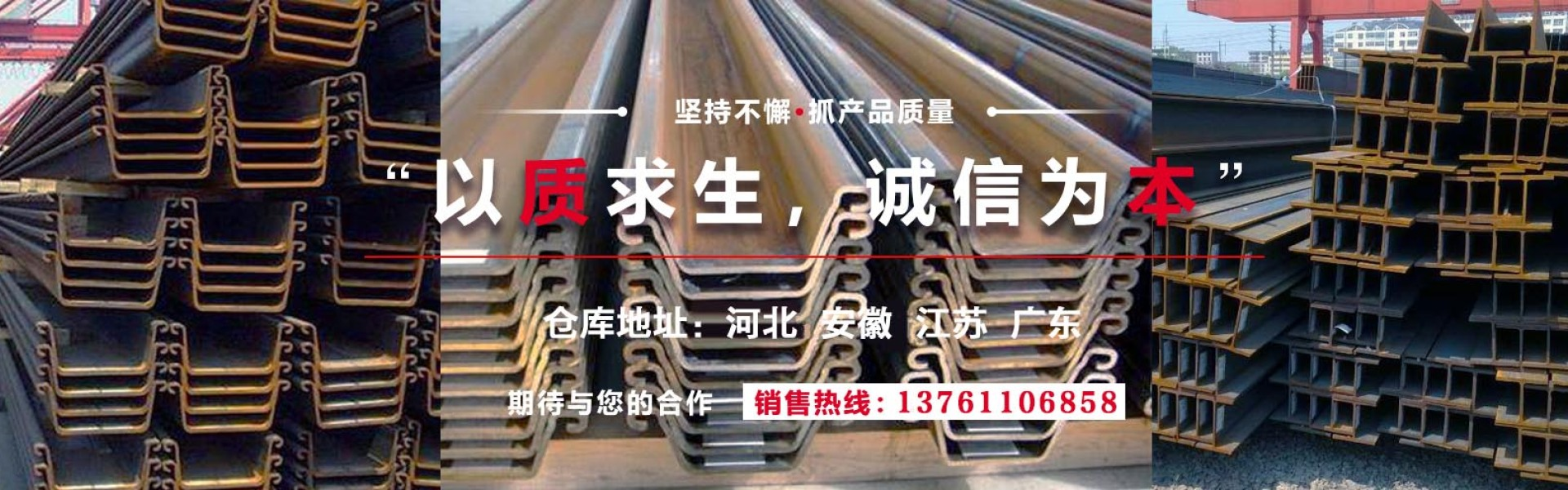 钢板桩|钢板桩销售|钢板桩厂家|拉森钢板桩|钢板桩锁扣|华南钢板桩