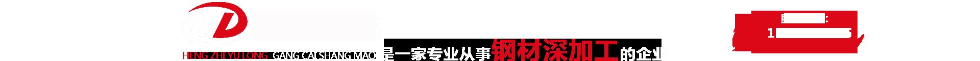 兰州恒志玉龙钢材商贸有限公司