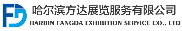 哈尔滨方达展览服务有限公司