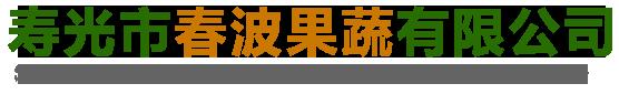 寿光市春波果蔬有限公司
