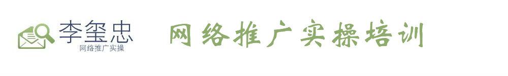 网络推广实战博客-李玺忠