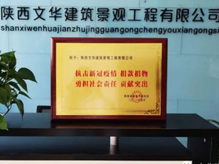 """西安市陇县商会会长荣任""""陕西省建筑节能协会监事长"""""""