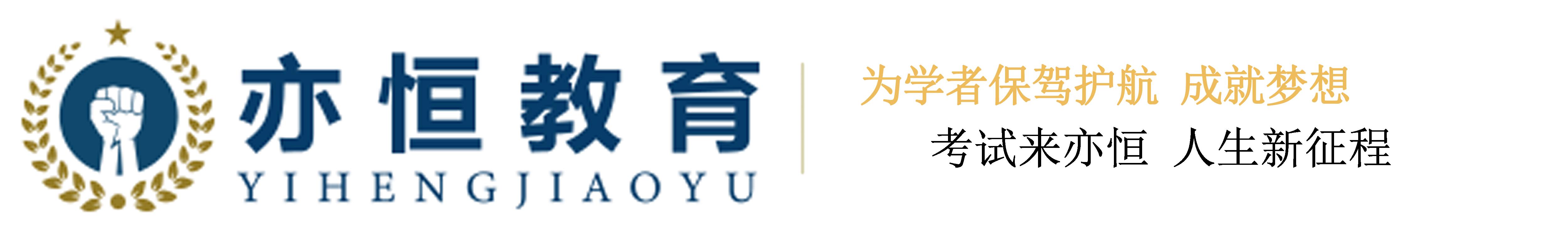 徐州亦恒教育咨询有限公司