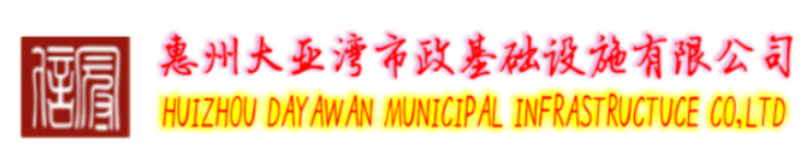 惠州大亞灣市政基礎設施有限公司