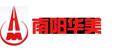 南陽華美石油設備有限公司