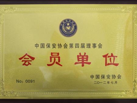 中国保安协会第四届理事会会员单位