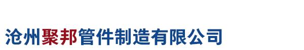 沧州聚邦管件制造有限公司官网