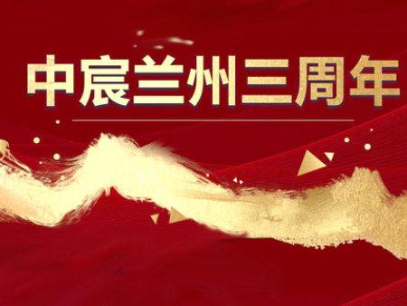 热烈庆祝中宸集团兰州分公司成立三周年