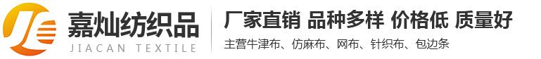 郑州嘉灿纺织品有限公司