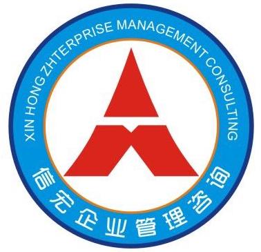 东莞市信宏企业管理咨询有限公司