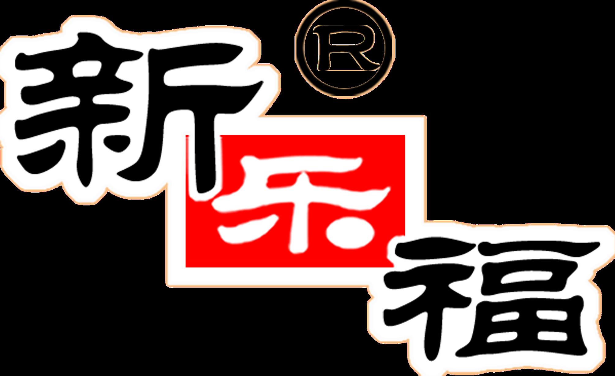 新乐福(福建)食品有限公司