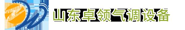 山东卓领机械设备有限公司
