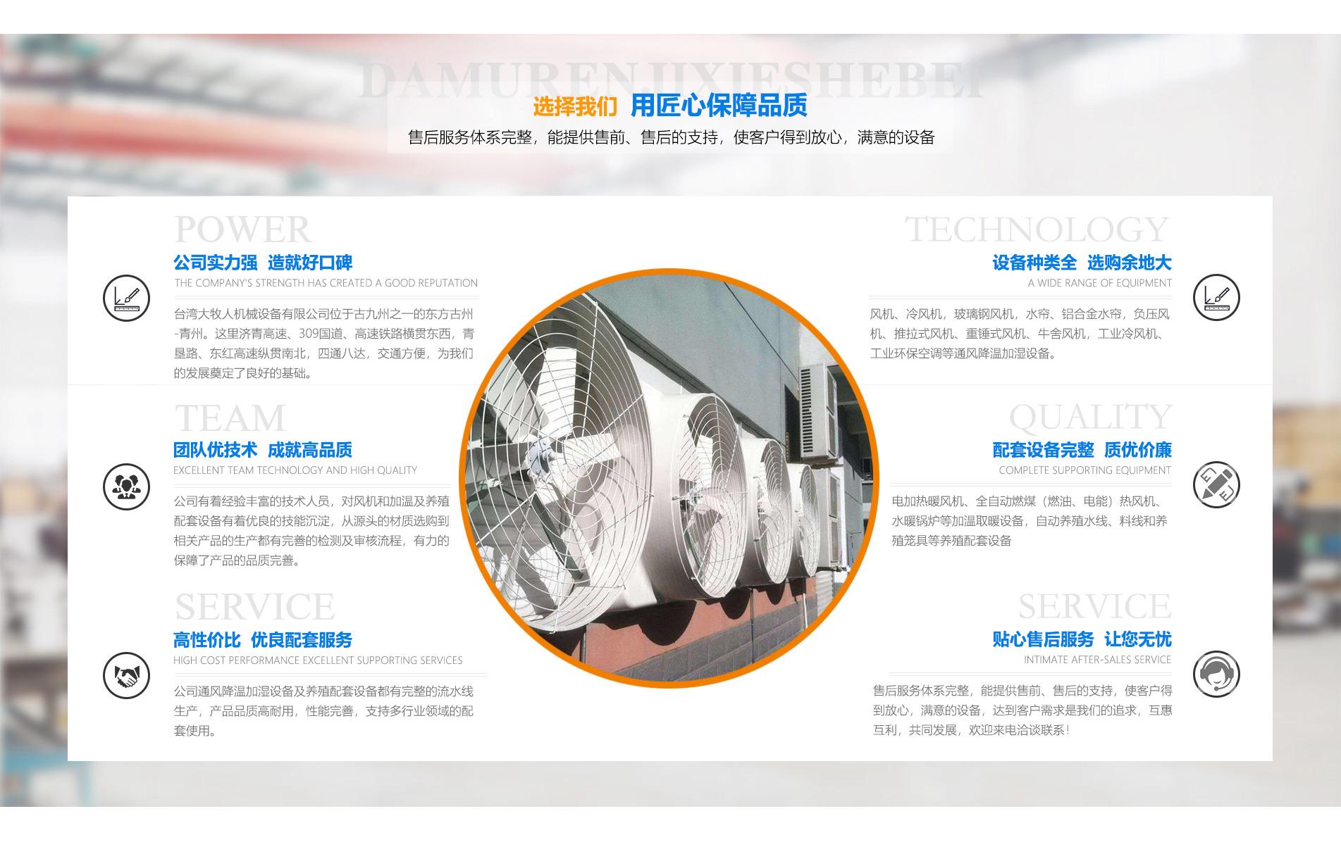 台湾大牧人机械设备有限公司服务理念