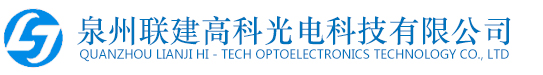 泉州联建高科光电科技有限公司