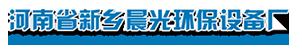 河南省新乡市晨光环保设备厂