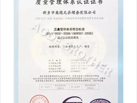 ISO90012008質量體系認證