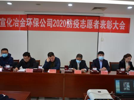 """4月17日召开了""""宣化冶金环保公司2020防疫志愿者表彰大会"""""""