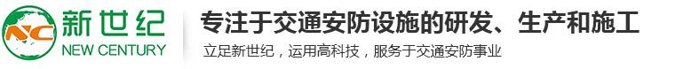 河南新世纪交通安防工程有限公司