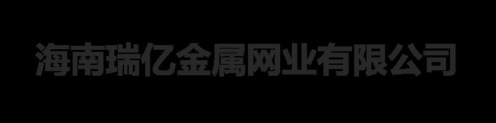 海南瑞亿金属网业有限公司
